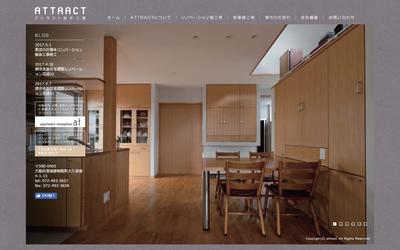 アトラクト設計工務公式サイト画像