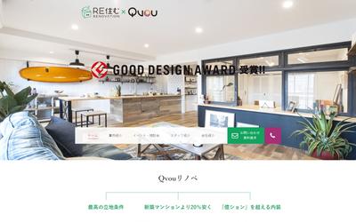Qvouリノベ公式サイト画像